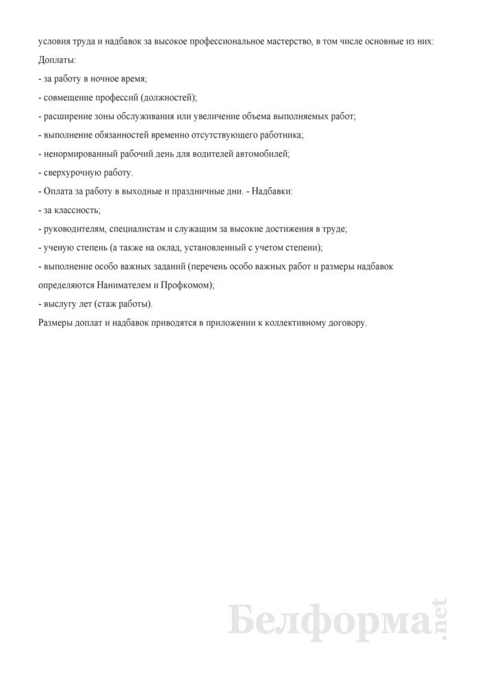 Примерная форма коллективного договора (для бюджетных организаций). Страница 10