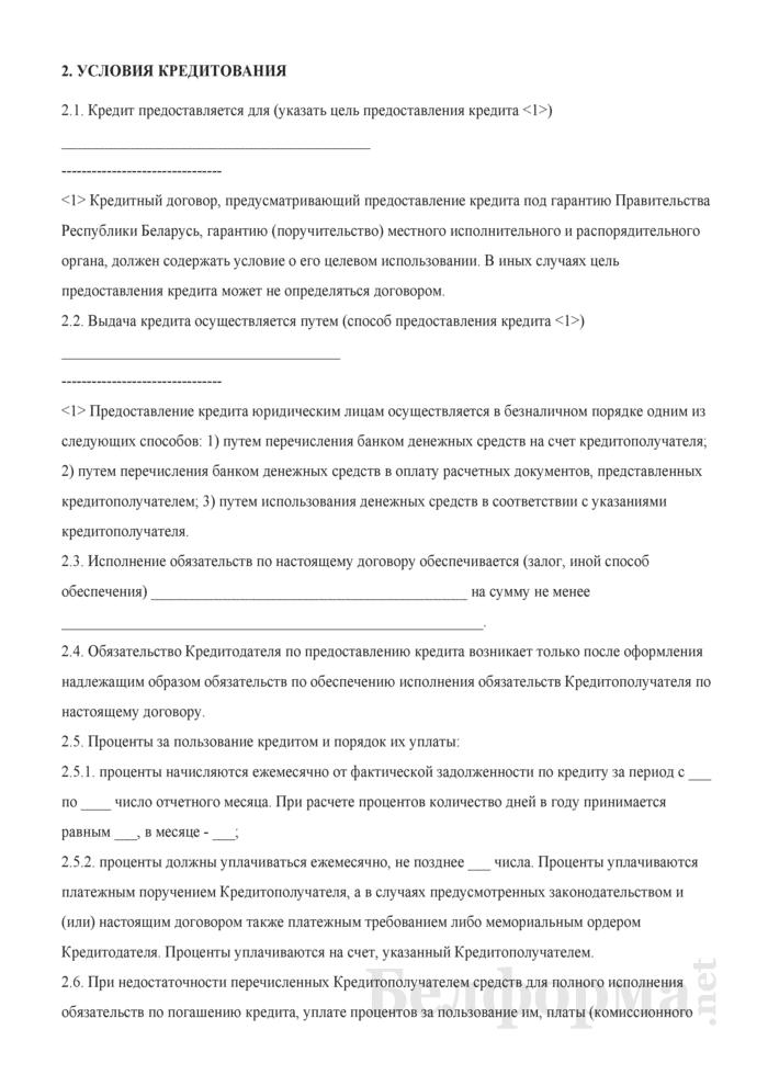 Примерная форма кредитного договора, заключаемого с юридическим лицом и предусматривающего однократное предоставление кредита. Страница 2