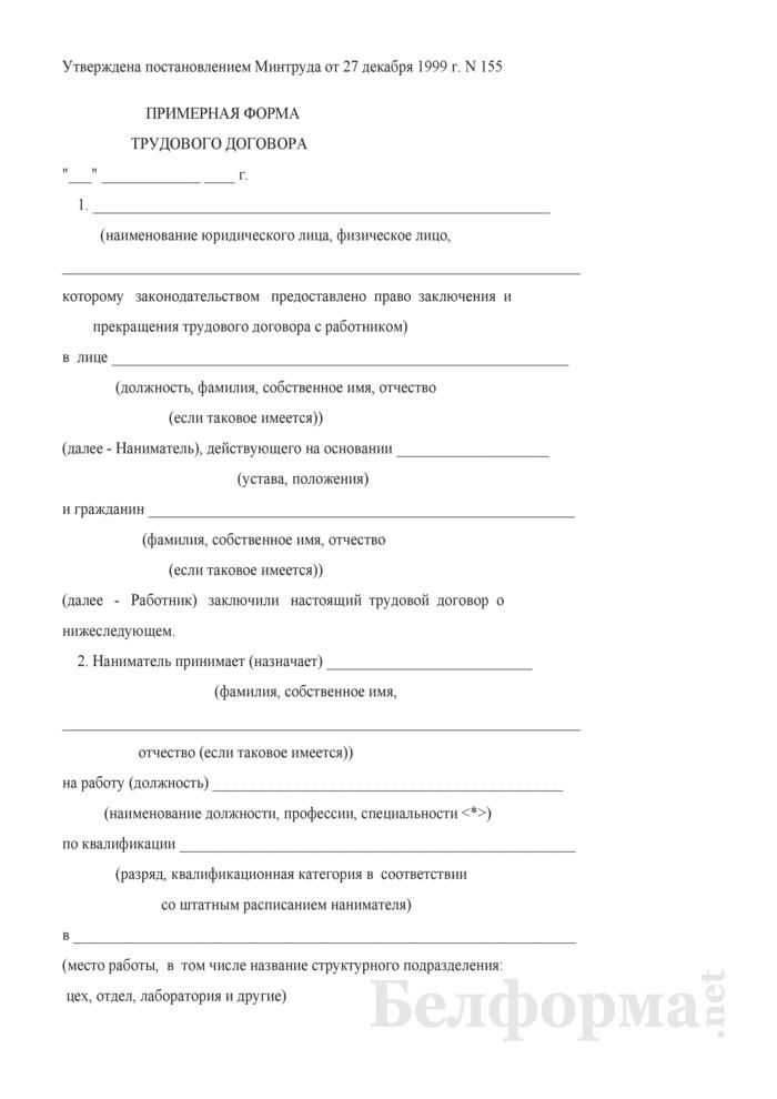 Примерная форма трудового договора. Страница 1