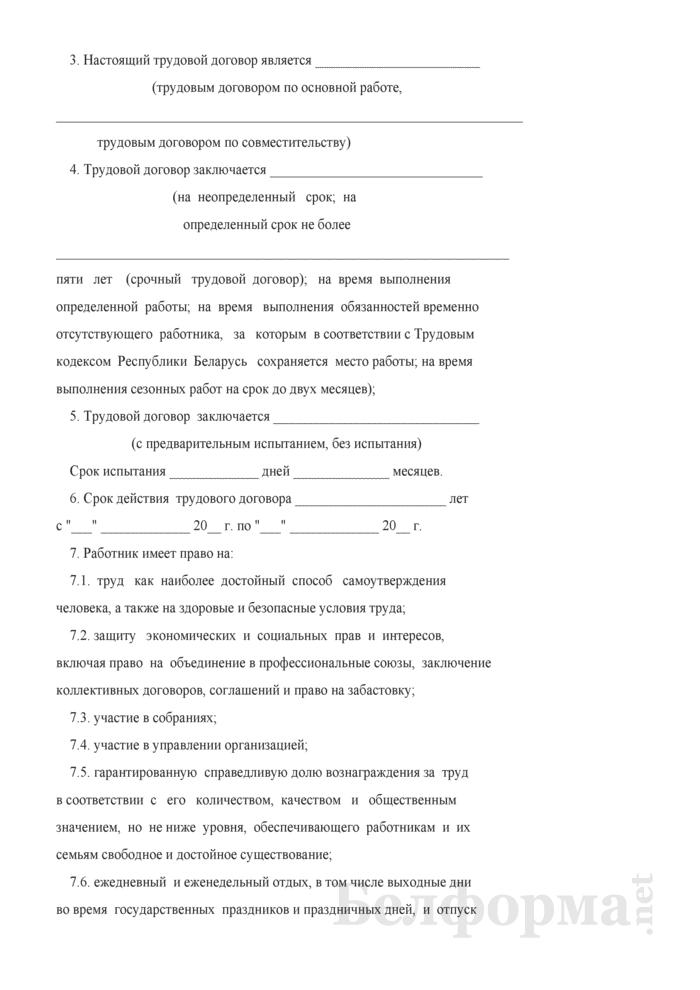 Примерная форма трудового договора. Страница 2