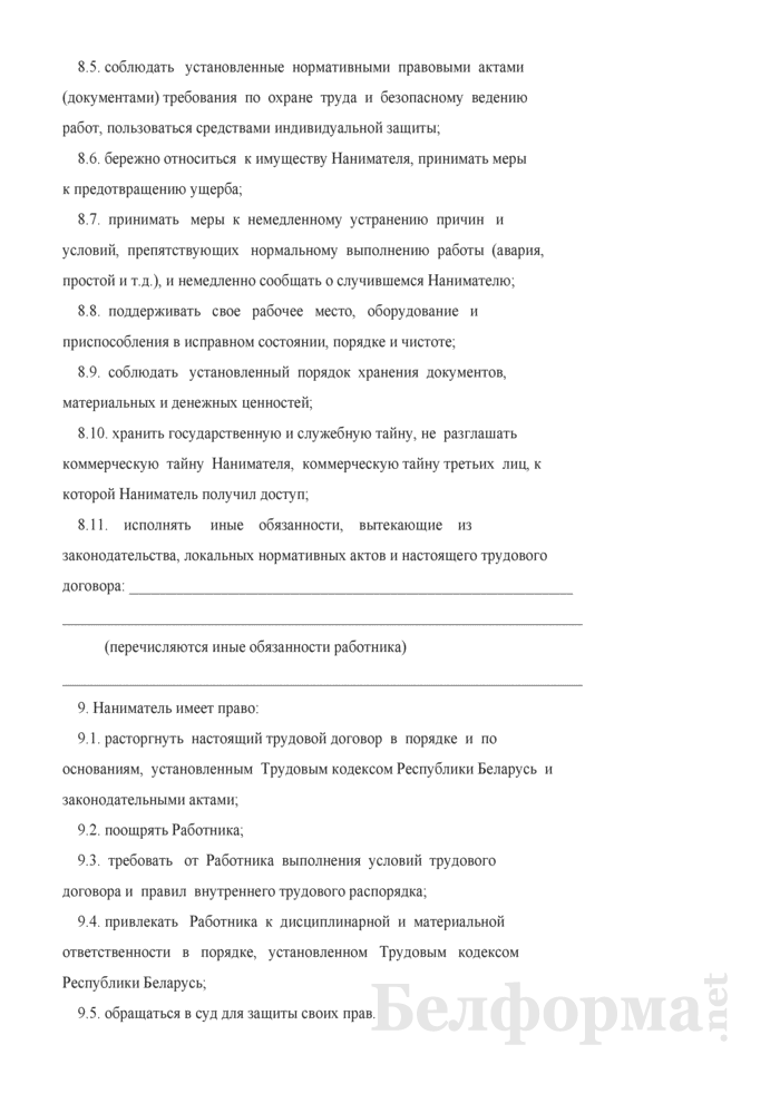 Примерная форма трудового договора. Страница 4