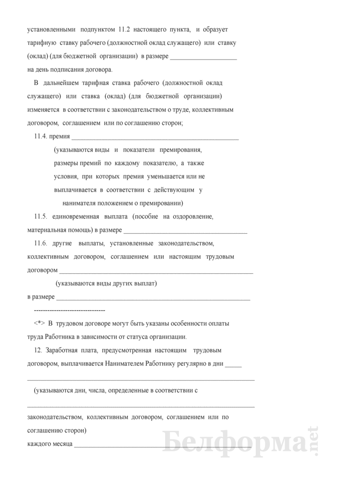Примерная форма трудового договора. Страница 7