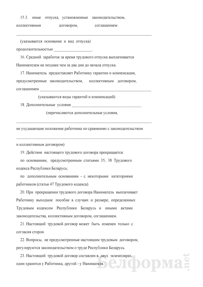 Примерная форма трудового договора. Страница 10