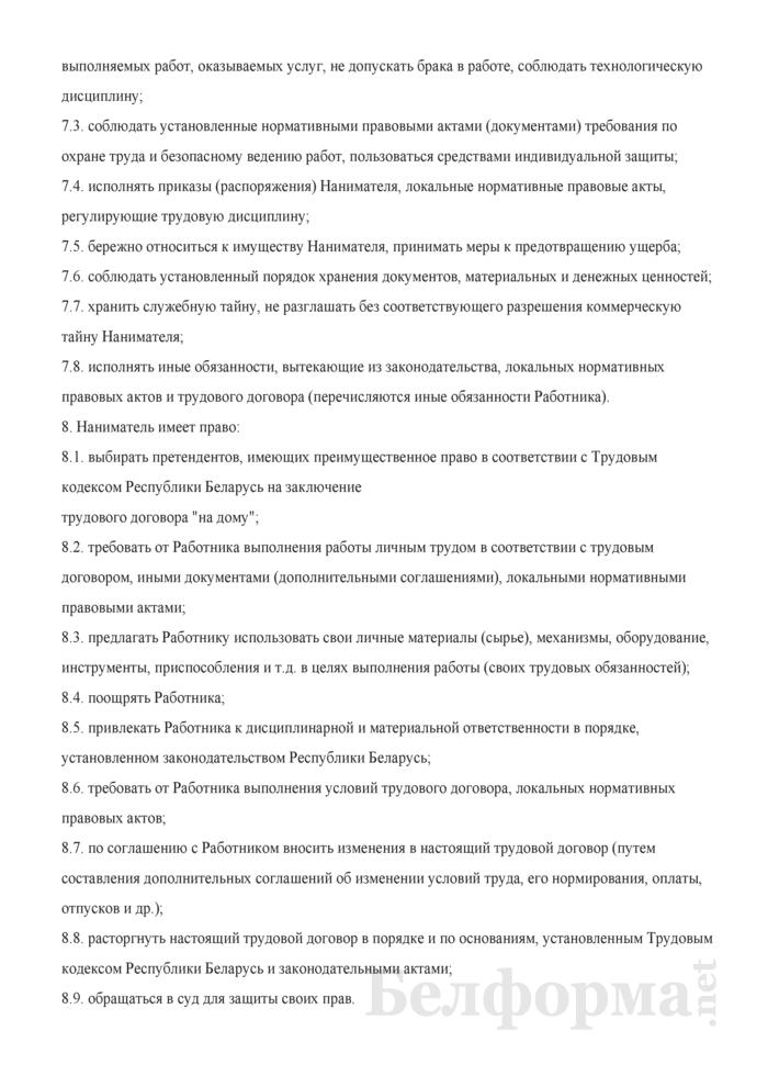 Примерная форма трудового договора с работником-надомником. Страница 3