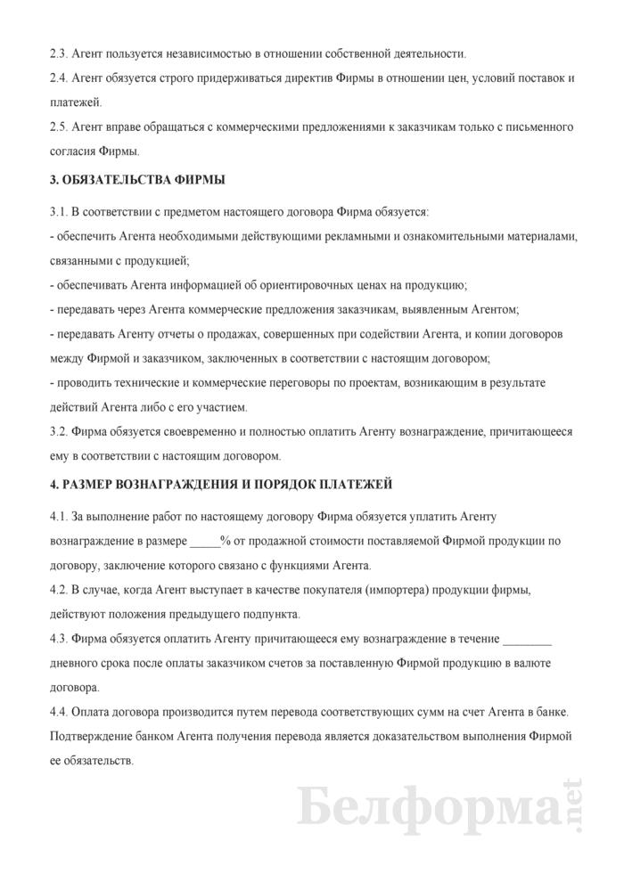 Примерный агентский договор. Страница 2