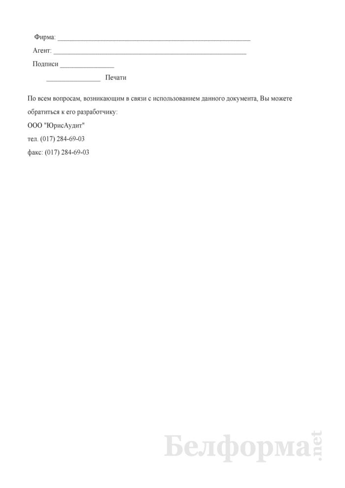Примерный агентский договор. Страница 4