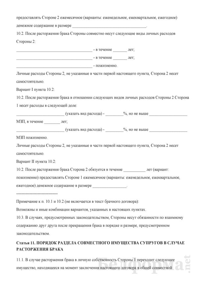 Примерный брачный договор. Страница 15