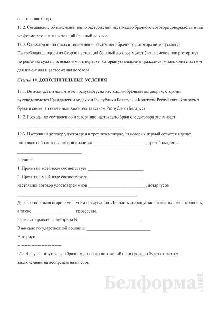 Примерный брачный договор. Страница 21