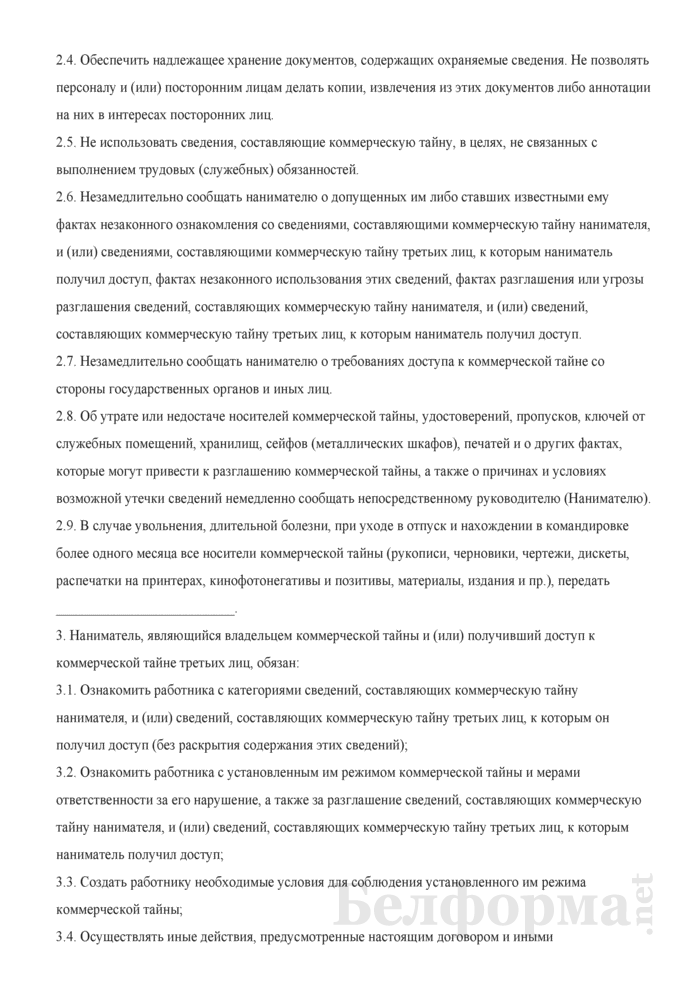 Примерный договор-обязательство о неразглашении коммерческой тайны. Страница 2