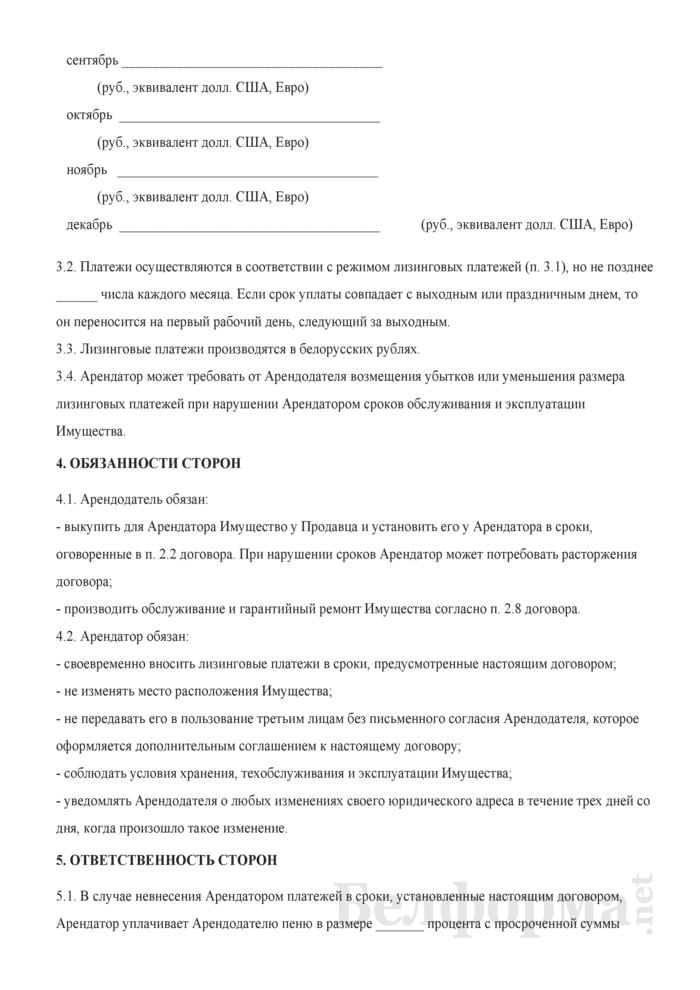 Примерный договор лизинга. Страница 4