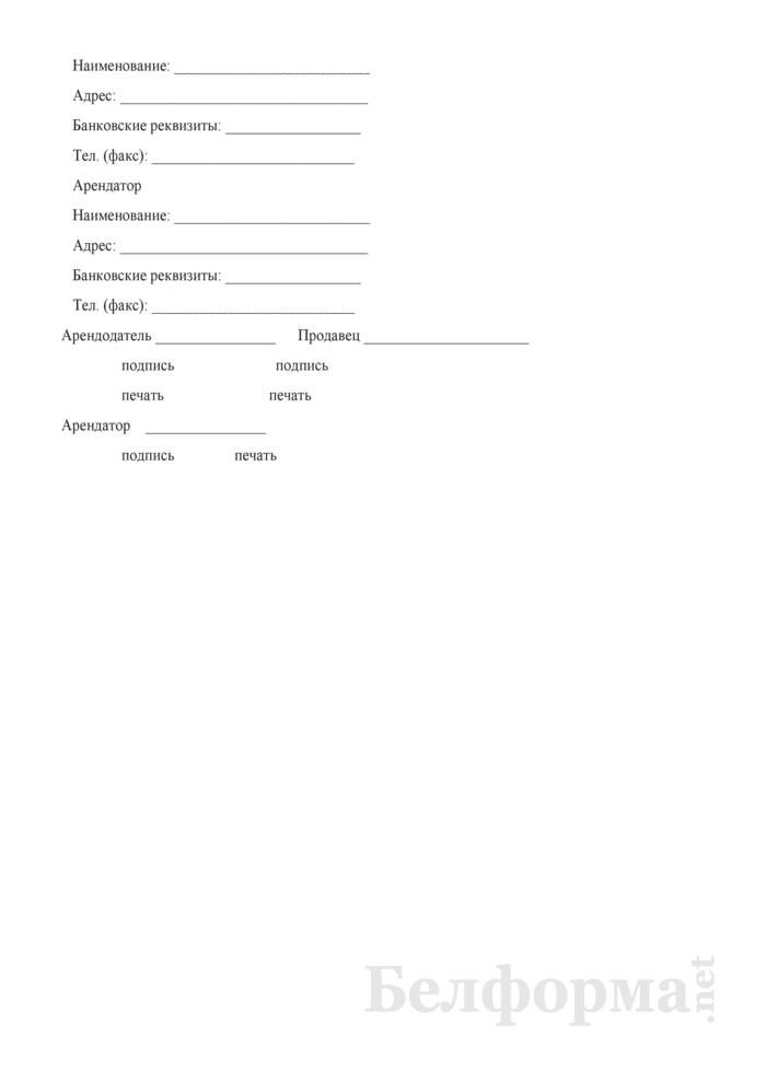 Примерный договор лизинга. Страница 6