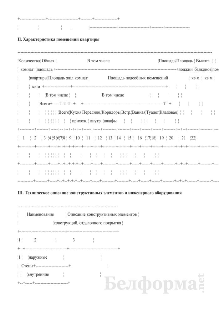 Примерный договор на обслуживание и ремонт приватизированного жилого дома и содержание придомовой территории (вместе с Формой № 3-ТИ, Техническим паспортом квартиры принадлежащей гражданам на праве собственности в многоквартирном жилом доме). Страница 6