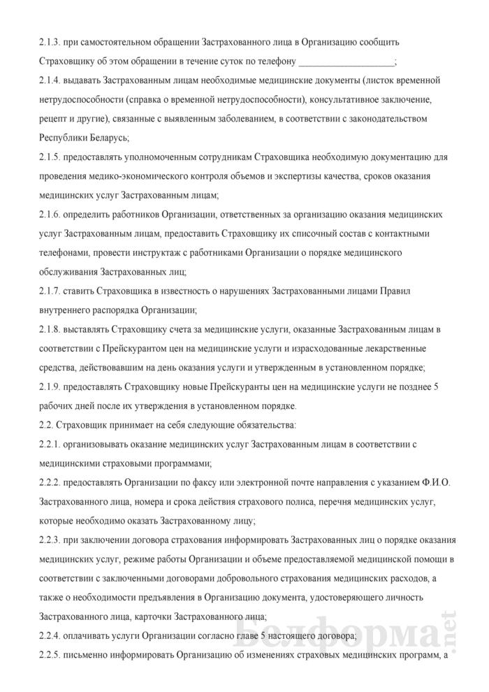 Примерный договор на оказание медицинских услуг лицам, застрахованным по договорам добровольного страхования медицинских расходов. Страница 2