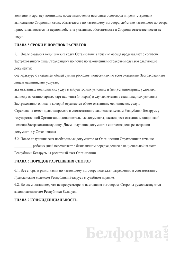 Примерный договор на оказание медицинских услуг лицам, застрахованным по договорам добровольного страхования медицинских расходов. Страница 4
