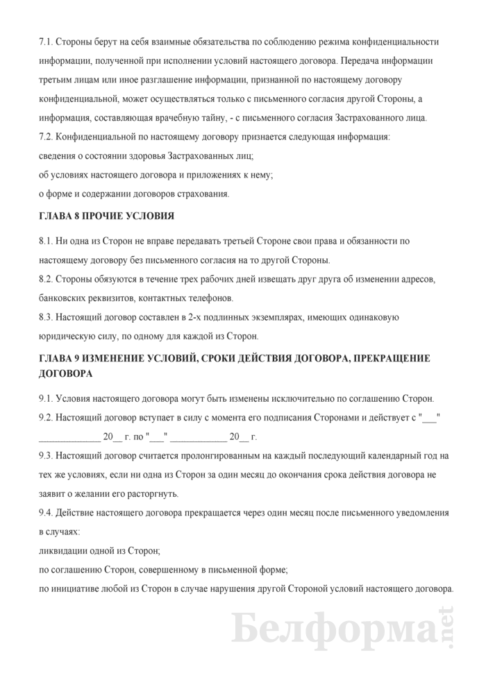 Примерный договор на оказание медицинских услуг лицам, застрахованным по договорам добровольного страхования медицинских расходов. Страница 5