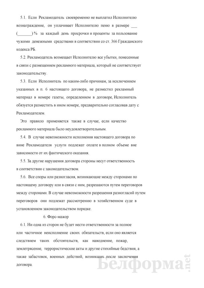 Примерный договор на размещение рекламы в газете. Страница 3