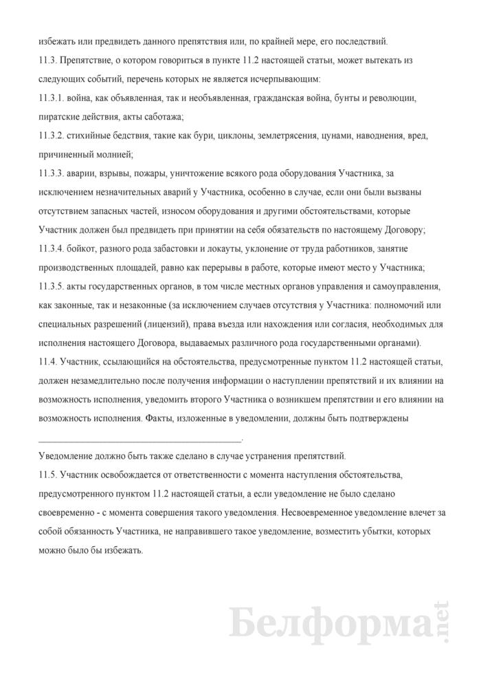 Примерный договор о кооперации и сотрудничестве. Страница 7