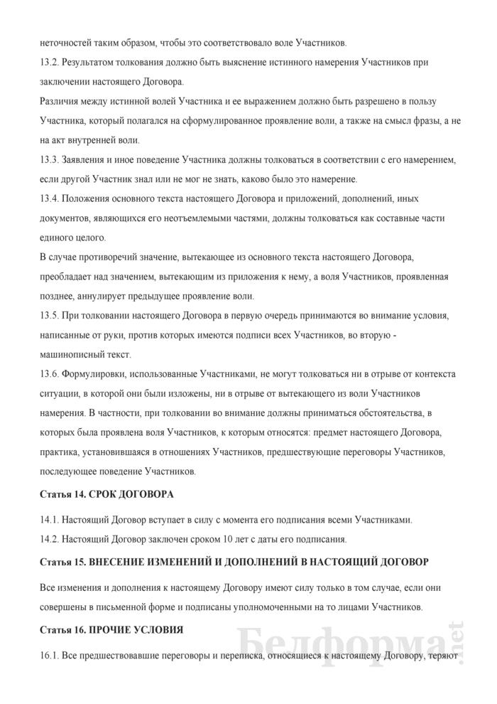 Примерный договор о кооперации и сотрудничестве. Страница 9