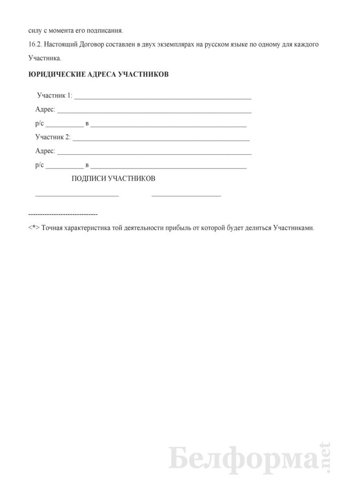 Примерный договор о кооперации и сотрудничестве. Страница 10