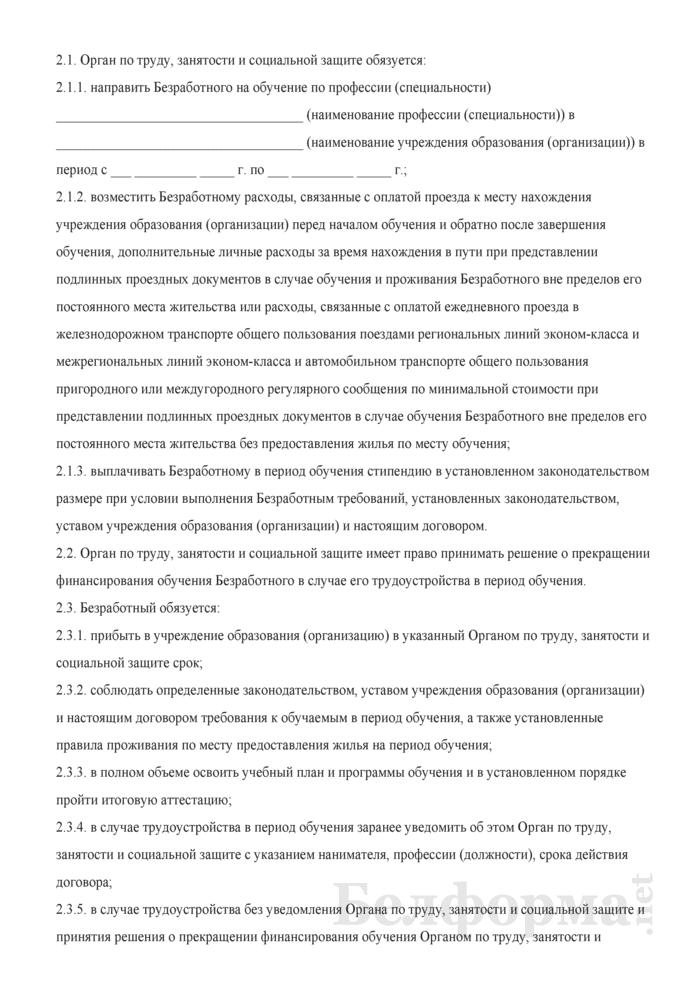 Примерный договор о обучении безработного. Страница 2