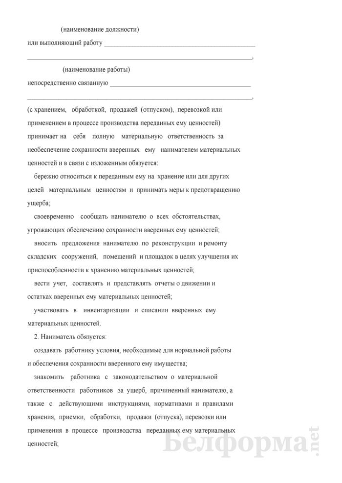 Примерный договор о полной индивидуальной материальной ответственности. Страница 2