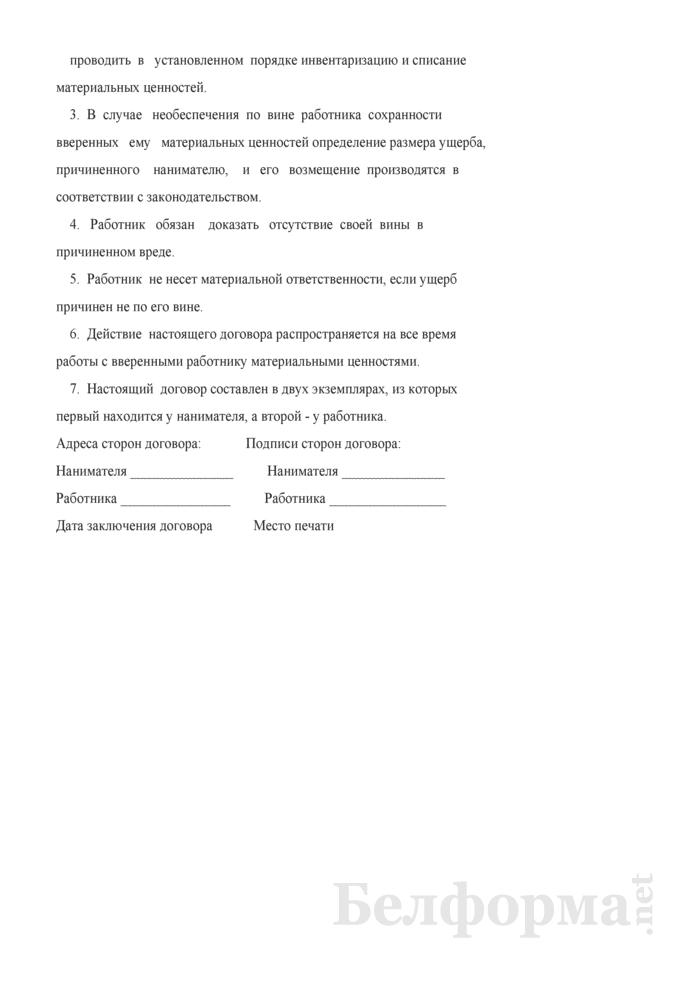 Примерный договор о полной индивидуальной материальной ответственности. Страница 3