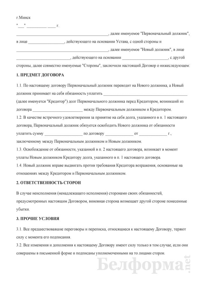 Примерный договор перевода долга. Страница 1