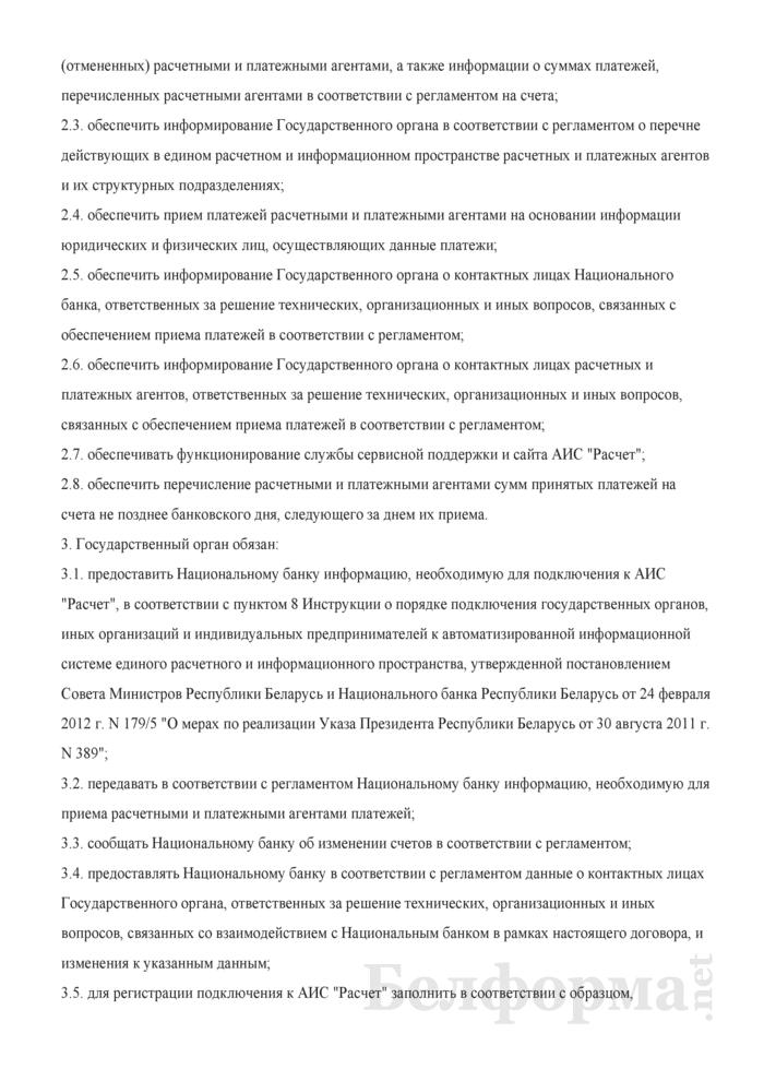 Примерный договор подключения государственных органов к автоматизированной информационной системе единого расчетного и информационного пространства и организации приема и перечисления платежей в бюджет. Страница 2