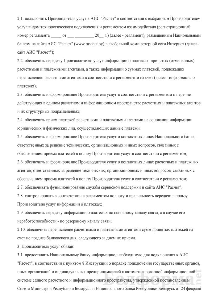 Примерный договор подключения организаций и индивидуальных предпринимателей к автоматизированной информационной системе единого расчетного и информационного пространства и организации приема и перечисления платежей за услуги. Страница 2