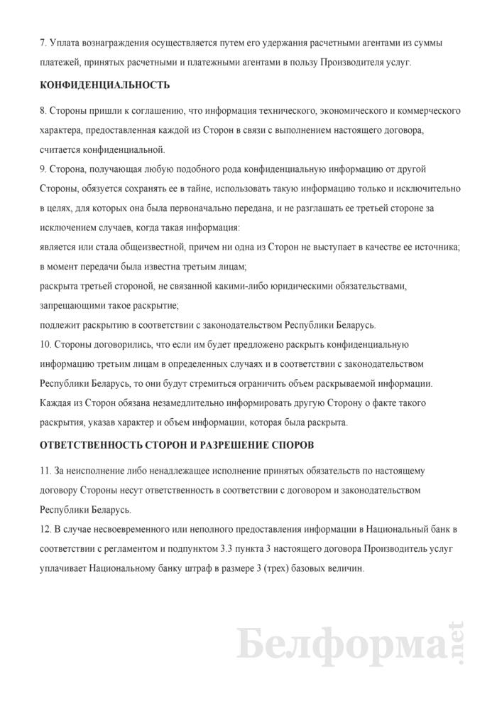 Примерный договор подключения организаций и индивидуальных предпринимателей к автоматизированной информационной системе единого расчетного и информационного пространства и организации приема и перечисления платежей за услуги. Страница 4