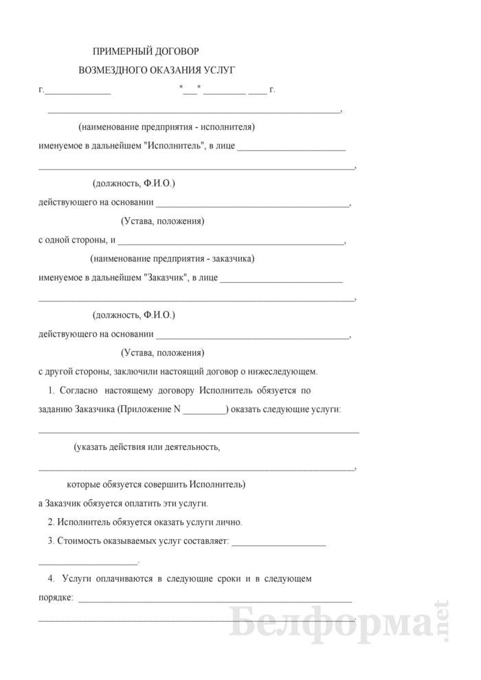 Примерный договор возмездного оказания услуг. Страница 1