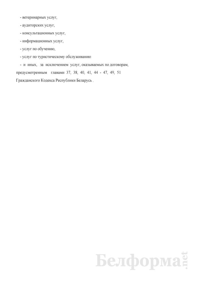 Примерный договор возмездного оказания услуг. Страница 3