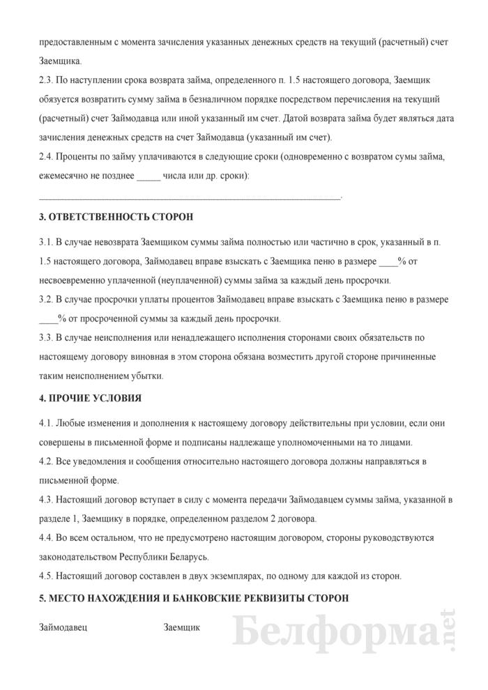 Примерный договор займа между резидентами Республики Беларусь. Страница 2
