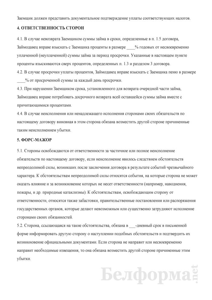 Примерный договор займа между резидентом Республики Беларусь и нерезидентом. Страница 3