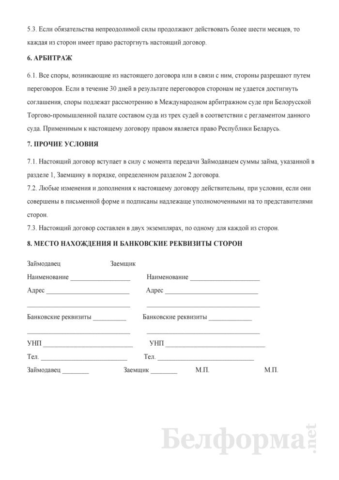 Примерный договор займа между резидентом Республики Беларусь и нерезидентом. Страница 4