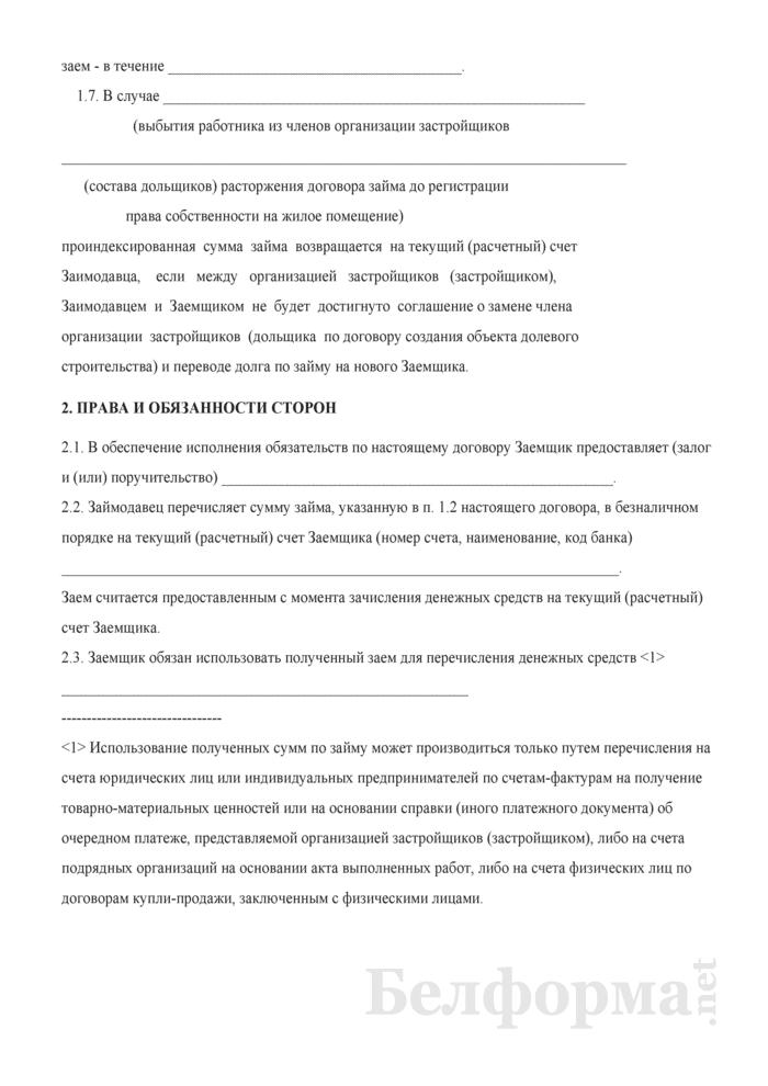 Примерный договор займа между юридическим лицом и его работником на строительство жилья. Страница 2