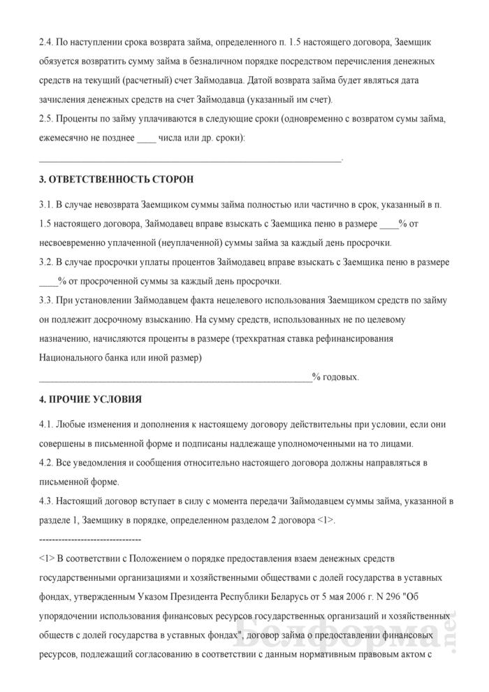 Примерный договор займа между юридическим лицом и его работником на строительство жилья. Страница 3