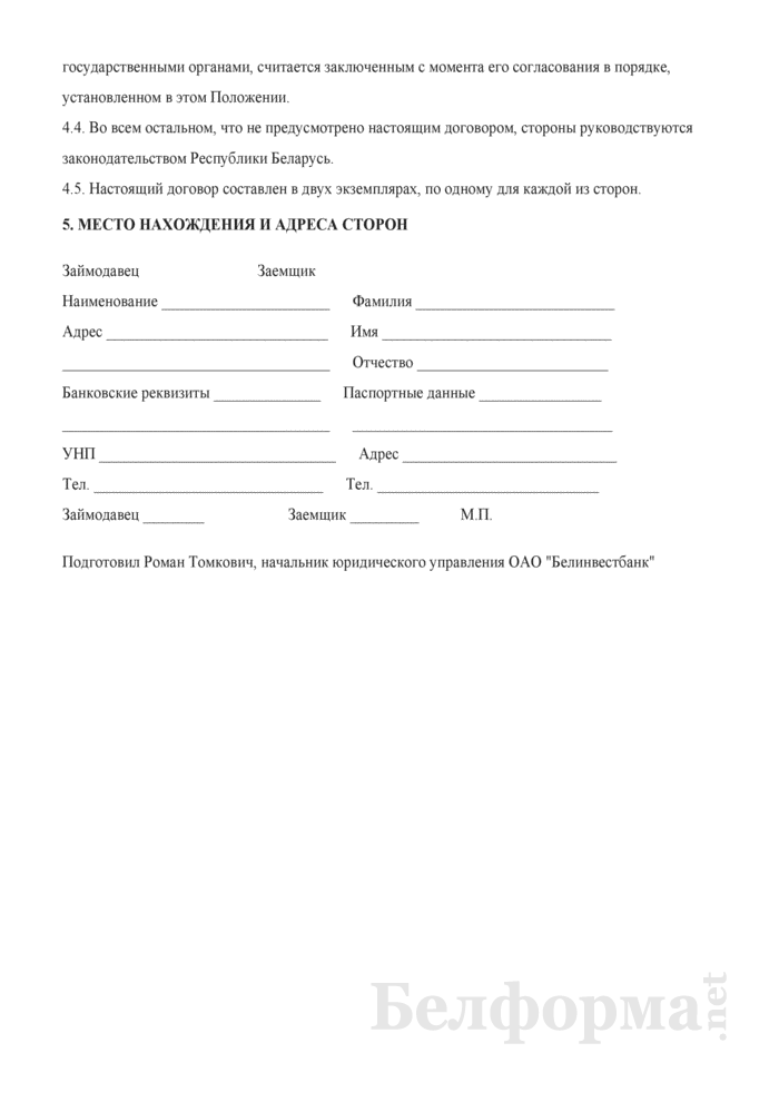 Примерный договор займа между юридическим лицом и его работником на строительство жилья. Страница 4