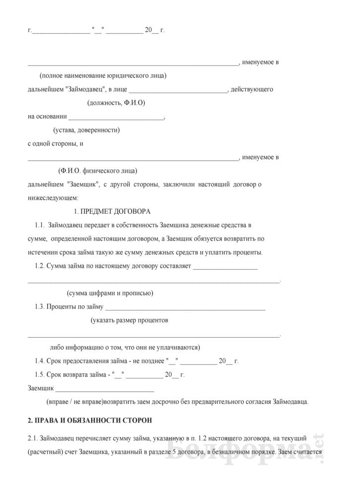 Примерный договор займа между юридическим лицом и физическим лицом - резидентами Республики Беларусь. Страница 1