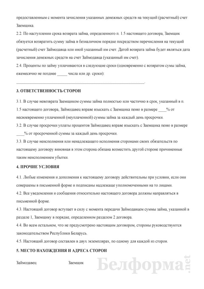 Примерный договор займа между юридическим лицом и физическим лицом - резидентами Республики Беларусь. Страница 2