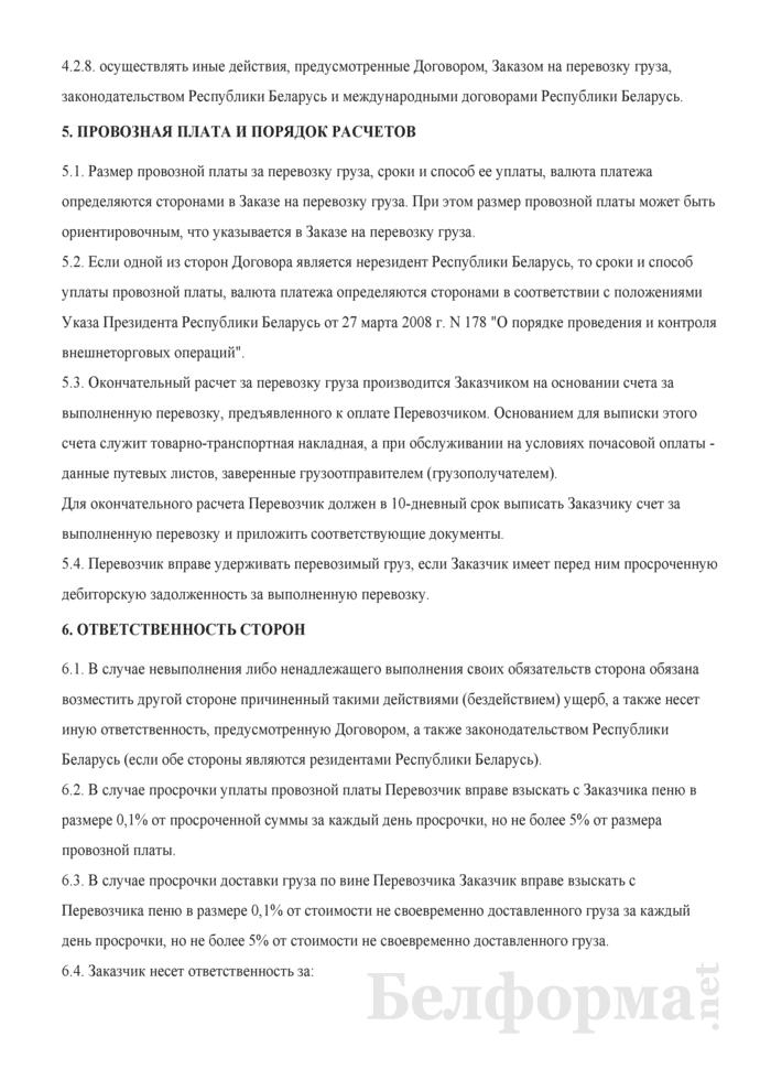 Рамочный договор международной автомобильной перевозки грузов. Страница 8