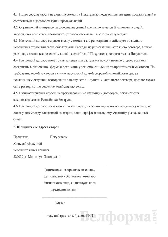 Рекомендуемая форма договора купли-продажи акций. Страница 4