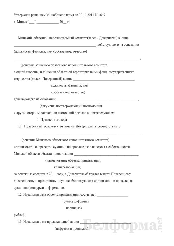Рекомендуемая форма договора поручения на организацию и проведение аукциона (конкурса) по продаже находящегося в собственности Минской области объекта приватизации. Страница 1