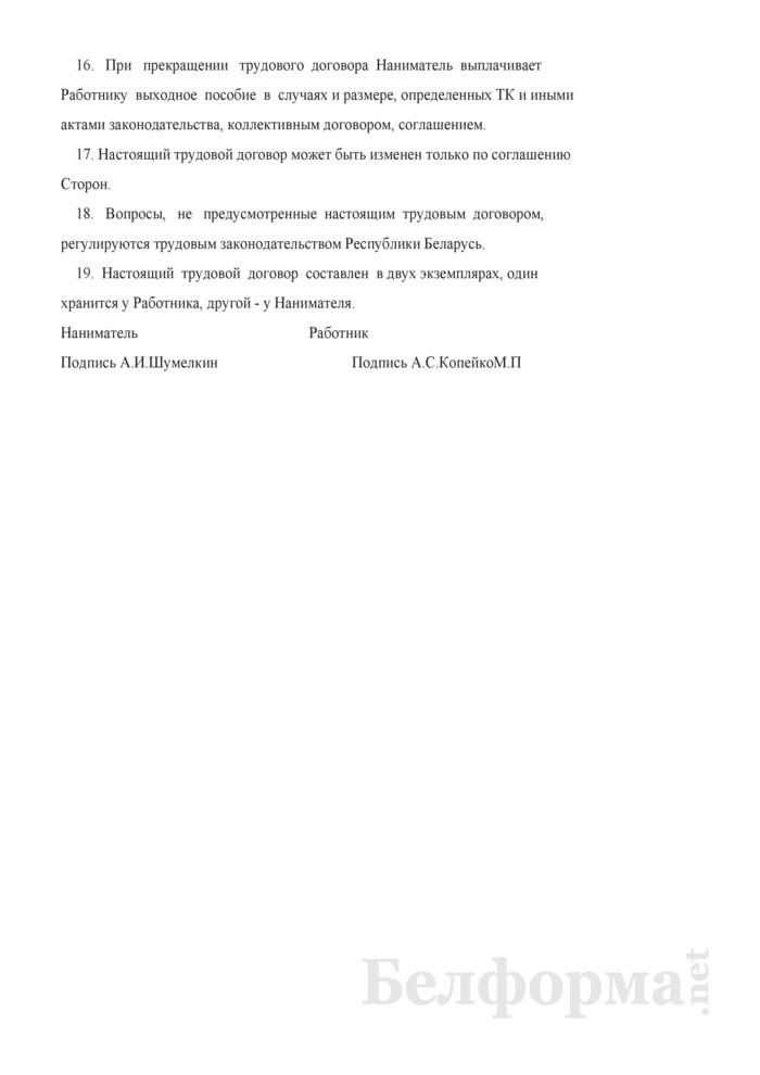 Срочный трудовой договор (Образец заполнения). Страница 5