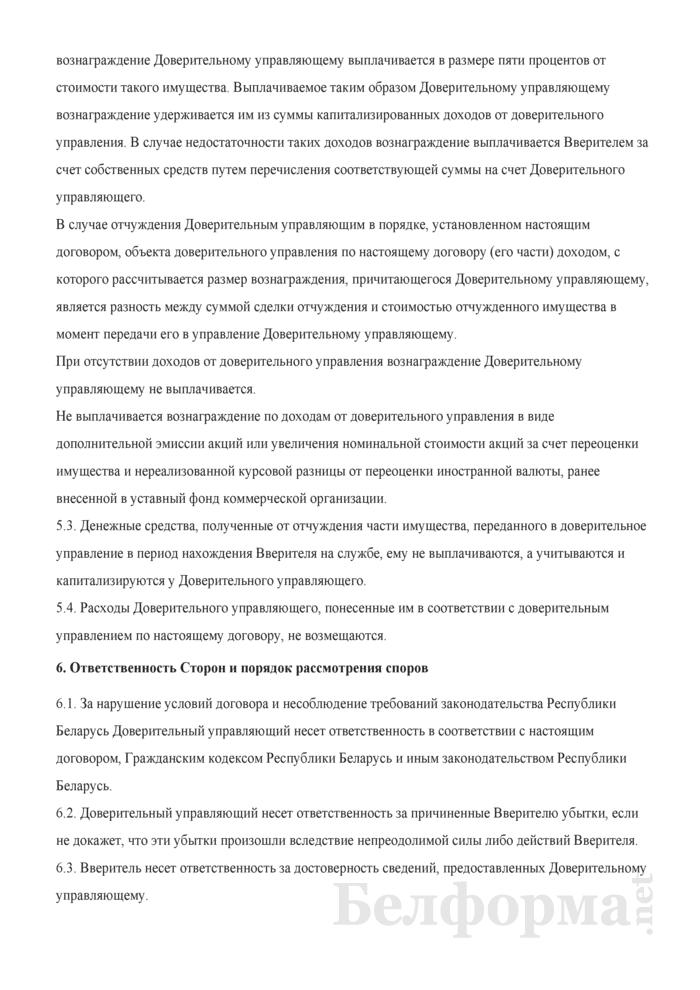 Типовой договор доверительного управления принадлежащими отдельным государственным должностным лицам долями участия (акциями, правами) в уставных фондах коммерческих организаций. Страница 5
