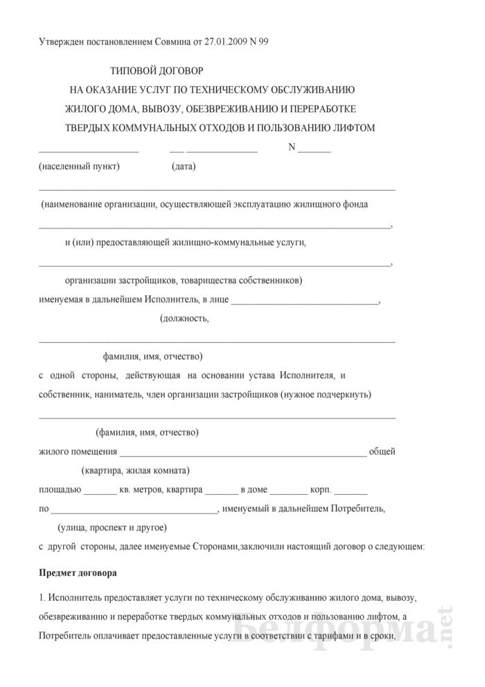 Типовой договор на оказание услуг по техническому обслуживанию жилого дома, вывозу, обезвреживанию и переработке твердых коммунальных отходов и пользованию лифтом. Страница 1