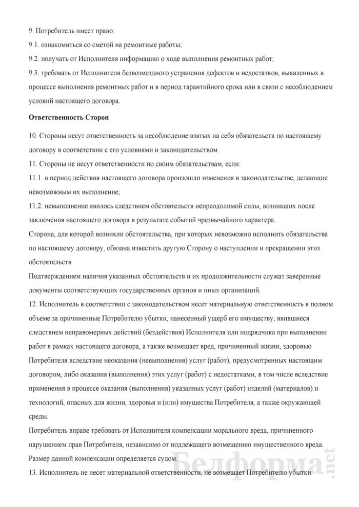 Типовой договор на оказание услуг по текущему ремонту жилого дома. Страница 4