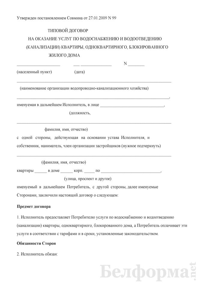 Типовой договор на оказание услуг по водоснабжению и водоотведению (канализации) квартиры, одноквартирного, блокированного жилого дома. Страница 1