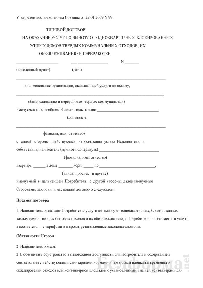 Типовой договор на оказание услуг по вывозу от одноквартирных, блокированных жилых домов твердых коммунальных отходов, их обезвреживанию и переработке. Страница 1