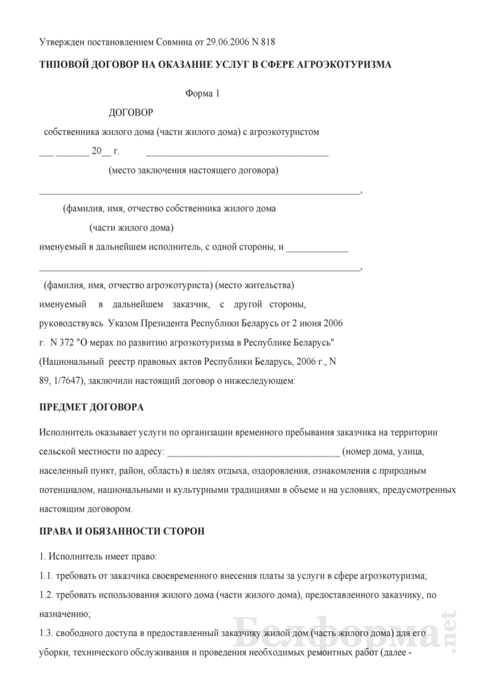 Типовой договор на оказание услуг в сфере агроэкотуризма. Страница 1